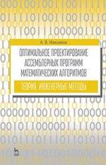 Оптимальное проектирование ассемблерных программ математических алгоритмов: теория, инженерные методы: Уч. пособие