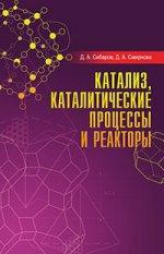 Катализ, каталитические процессы и реакторы: Уч. пособие