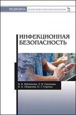 Инфекционная безопасность: уч. пособие