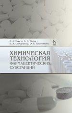 Химическая технология фармацевтических субстанций: Уч. пособие
