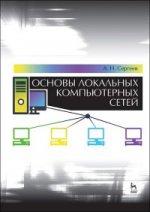 Основы локальных компьютерных сетей: Уч. пособие