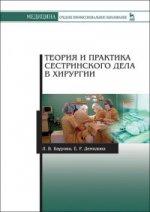 Теория и практика сестринского дела в хирургии: Уч. пособие, 2-е изд., доп.