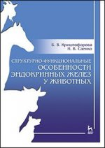 Структурно-функциональные особенности эндокринных желез у животных. Учебно-методическое пособие
