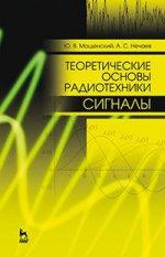 Теоретические основы радиотехники. Сигналы: Уч. пособие, 2-е изд., перераб. и доп