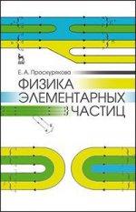 Физика элементарных частиц: Уч. пособие, 2-е изд., стер