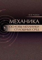 Механика. Основы механики сплошных сред. Учебник, 1-е изд.