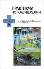Практикум по токсикологии. Учебник, 1-е изд