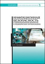 Инфекционная безопасность и инфекционный контроль в медицинских организациях. Учебник, 1-е изд