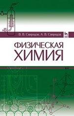 Физическая химия: Уч. пособие