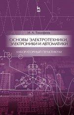 Основы электротехники, электроники и автоматики. Лабораторный практикум: Уч. пособие