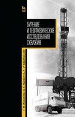 Бурение и геофизические исследования скважин: Уч. пособие