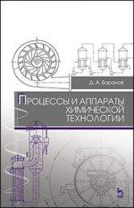 Процессы и аппараты химической технологии: Уч. пособие