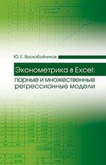 Эконометрика в Excel: парные и множественные регрессионные модели: Уч. пособие