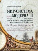 МИР-СИСТЕМА Модерна. Том III. Вторая эпоха великой экспансии капиталистического мира-экономики, 1730—1840-е годы