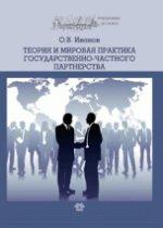 Теория и мировая практика государственного-частного партнерства. Учебник