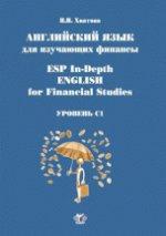 Английский язык для изучающих финансы. ESP In-Depth English for Financional Studies. Учебное пособие. Уровень С1