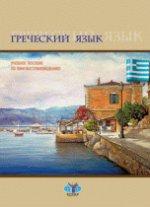 Греческий язык. Учебное пособие по лингвострановедению