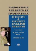 Рациональная английская грамматика. Effective & Efficient English grammar. Учебное пособие в даух частях. Часть 1. Уровни В1-В2