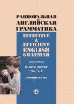 Рациональная английская грамматика. Effective & Efficient English grammar. Учебное пособие в даух частях. Часть 2. Уровни В1-В2