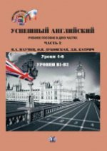 Успешный английский Часть 2. Уроки 4-6. Уровни В1 - В2
