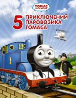 Томас и его друзья. Пять приключений паровозика