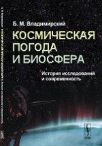 Космическая погода и биосфера: История исследований и современность