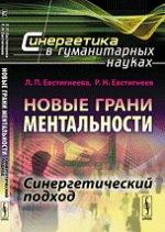 Новые грани ментальности: Синергетический подход. (Всесторонное исследование отношений между человеком и государством)