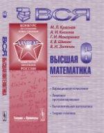 ВСЯ ВЫСШАЯ МАТЕМАТИКА: Линейное программирование, вычислительная математика, теория сплайнов