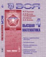 ВСЯ ВЫСШАЯ МАТЕМАТИКА: Кратные и криволинейные интегралы, векторный анализ, функции комплексного переменного, дифференциальные уравнения с частными производными