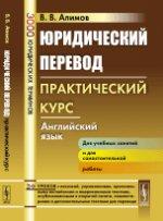 Юридический перевод: Практический курс. Английский язык