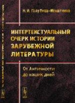 Интертекстуальный очерк истории зарубежной литературы: От Античности до наших дней