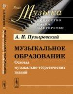 Музыкальное образование: Основы музыкально-теоретических знаний