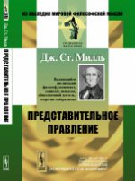 Представительное правление: Публицистические очерки. Пер. с англ