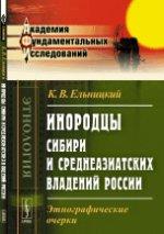 Инородцы Сибири и среднеазиатских владений России: Этнографические очерки
