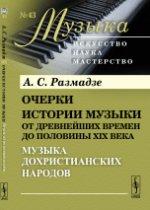 Очерки истории музыки от древнейших времен до половины XIX века: Музыка дохристианских народов