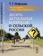 Десять актуальных вопросов о сельской России: Ответы географа