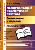 Международный коммерческий контракт: Составление и перевод