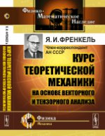Курс теоретической механики на основе векторного и тензорного анализа