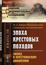 Эпоха крестовых походов: Запад в крестоносном движении. Общий очерк