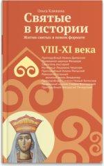 Святые в истории.Жития святых.VIII-XI века