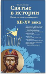 Святые в истории.Жития святых.XII-XV века