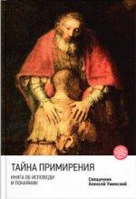 Тайна примирения. Книга об исповеди и покаянии