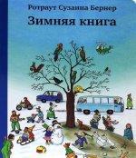Зимняя книга