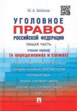 Уголовное право РФ.Общая часть.Учебное пособие.(в определениях и схемах)