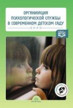 Организация психологической службы в современном детском саду.ФГОС