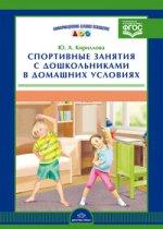Спортивные занятия с дошкольниками в домашних условиях. ФГОС