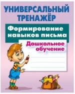 Формирование навыков письма.Дошкольное обучение