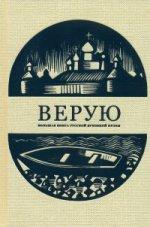 Верую.Большая книга русской духовной прозы