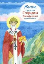 Житие святителя Спиридона Тримифунтского в пересказе для детей (6+)