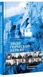 Люди Греческой Церкви.Истории.Судьбы.Традиции